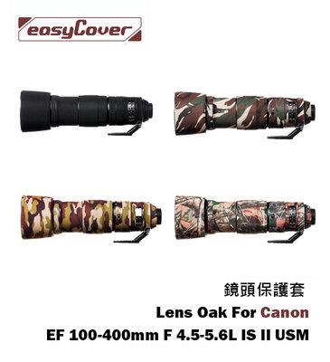 『e電匠倉』easyCover Canon EF 100-400mm F 4.5-5.6L IS II USM 鏡頭保護