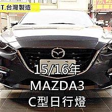 大新竹【阿勇的店】2015 2016年 新馬三 MAZDA3 專用日行燈 霧燈框直上/全專插 現貨 保固兩年/工資另計