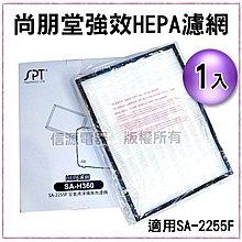 #刷卡#1入【尚朋堂空氣清淨機強效HEPA濾網】SA-H360(適用: SA-2255F/SA-2203C機型)【信源】