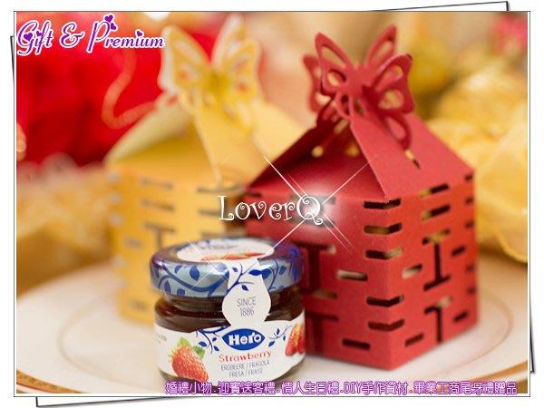 LoverQ 六星級瑞士HERO果醬蝴蝶喜字喜糖盒 * 婚禮小物 蜂蜜 下午茶 迎賓禮 桌上禮 探房禮 婚禮禮物 遊戲