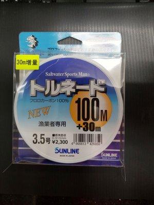 【欣の店】日本 SUNLINE 漁業者專用 碳纖線 卡夢線 130M 福壽 軟絲 絲柱專用 展示品 盒損