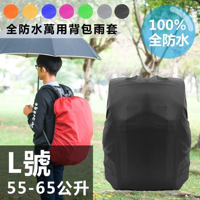 (L號55~65公升) 全防水萬用雨套/背包雨套/書包套【216】波米Bao|45L|防雨罩 雨衣|背包客