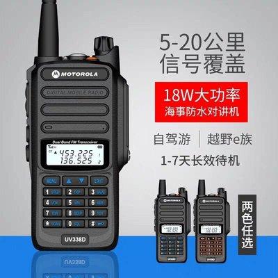摩托羅拉UV338D無線電對講戶外機18w大功率船用防水對講民用50公里手臺