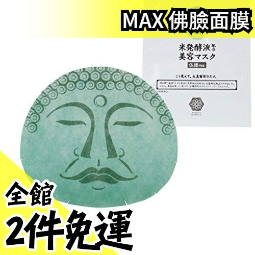 【佛臉面膜】日本空運 佛系商品 奈良 大佛 紀念品 土產 禮物 可搭配 如來佛祖毛線帽 派對 趣味 惡搞【水貨碼頭】