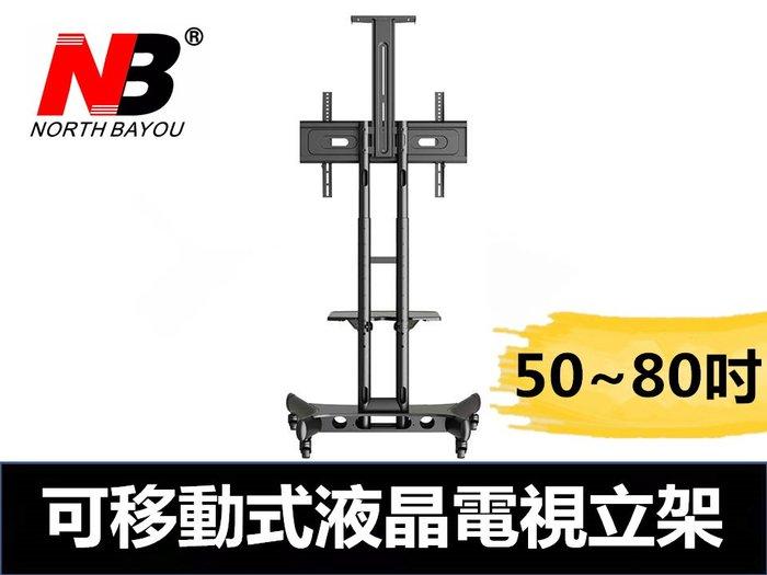 【易控王】NB-CA70 50~80吋 移動式液晶電視落地架/高度可調/移動立架/電視推車(10-328)