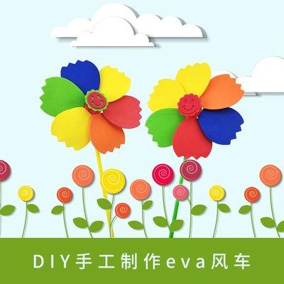 EVA七彩風車兒童DIY益智玩具幼兒園美勞手工材料制作5201-WEKA