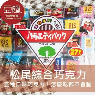 【豆嫂】日本零食 松尾 綜合迷你巧克力(27入)