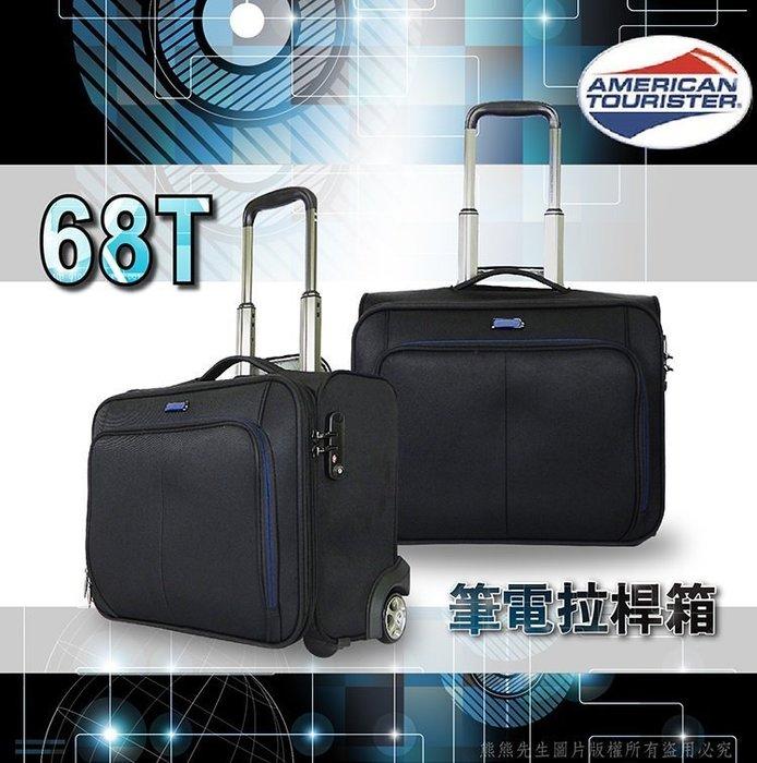 新秀麗 American Tourister 美國旅行者 68T 登機箱 17吋 行李箱