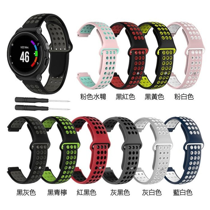 現貨  佳明  Garmin  Forerunner  220  approach  S5  S20  創意雙色撞色鏤空透氣智能手錶錶帶