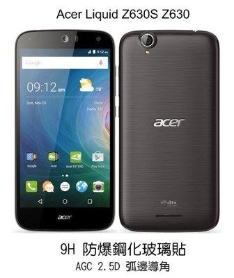 *PHONE寶*Acer Liquid Z630S Z630 H+ 防爆鋼化玻璃保護貼9H 2.5D弧邊導角