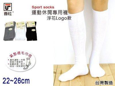 費拉 運動氣墊毛巾底休閒氣墊襪6906-浮花Logo款~氣墊襪/毛巾襪/休閒襪