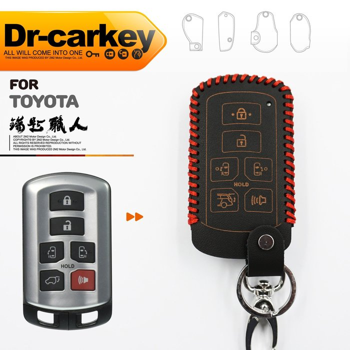 【Dr.Carkey】TOYOTA SIENNA 豐田汽車 晶片 鑰匙皮套 智慧型皮套 鑰匙包