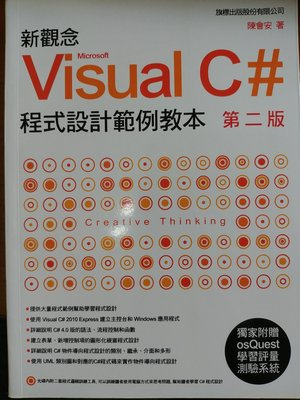 (22)《新觀念 Visual C# 程式設計範例教本 第二版(附光碟)》ISBN:9574429356│些微泛黃