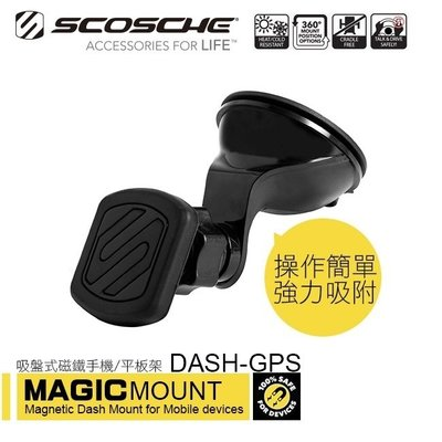SCOSCHE 吸盤式磁鐵手機/平板架-MAGWSM2