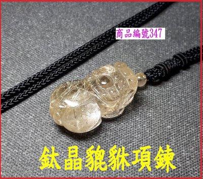 金鎂藝品店【鈦晶貔貅項鍊】編號347...