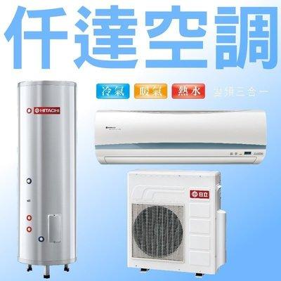 【仟達空調】日立變頻三合一複合式空調(熱泵)冷氣+暖氣+熱水+儲水桶,CRS/CRC-40KWD 專業安裝節能省電