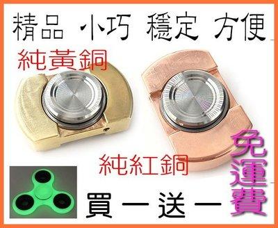 旋轉天地 要買就要買有感覺的 簡約 精工國王款 極致工藝 指尖陀螺 手指陀螺 Fidget Hand Spinner