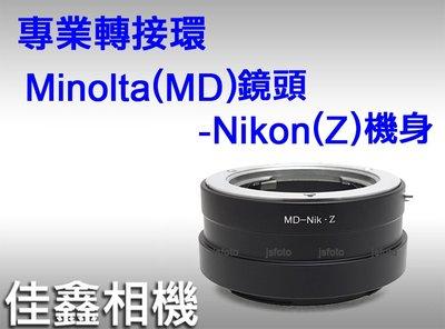 @佳鑫相機@(全新)MD-Nik(Z)專業轉接環Minolta(MD)鏡頭 轉至Nikon Z系列機身Z7 Z6 可刷卡