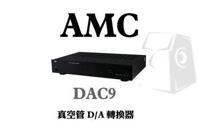 《名展音響》五大城市面交!AMC DAC9 真空管 D/A 轉換器♥搶先供應 歡迎來電洽詢♥