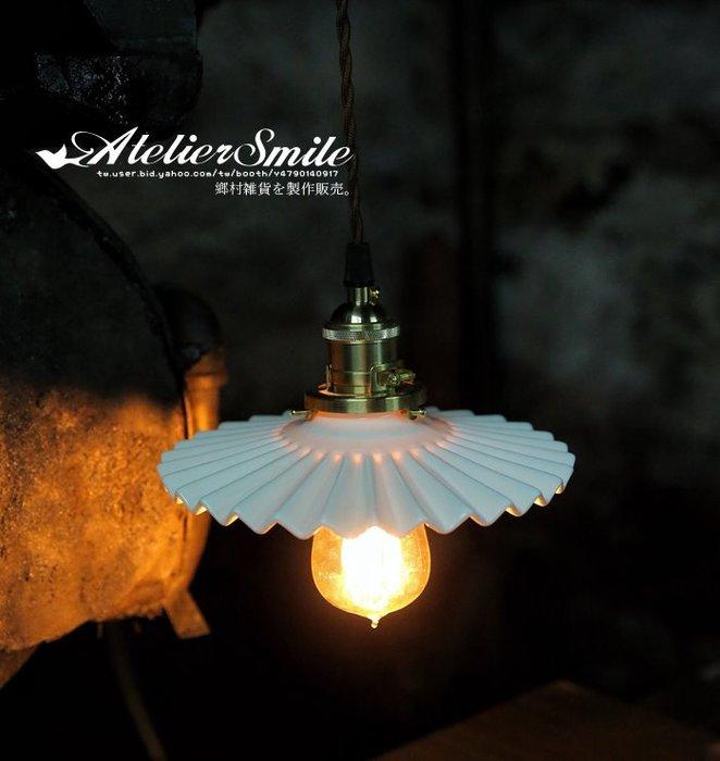 [ Atelier Smile ] 鄉村雜貨 日本直送 復古陶瓷黃銅 手工百褶吊燈 純銅製配件 民宿 咖啡廳  # 免運
