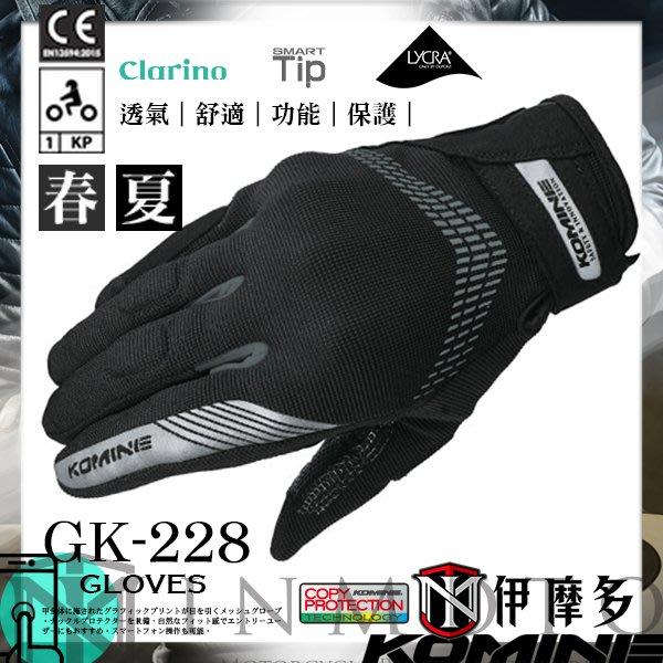 伊摩多※2019正版日本KOMINE 春夏通勤防摔手套 CE保護 GK-228 。黑灰 透氣網眼 護具 可觸控 共4色