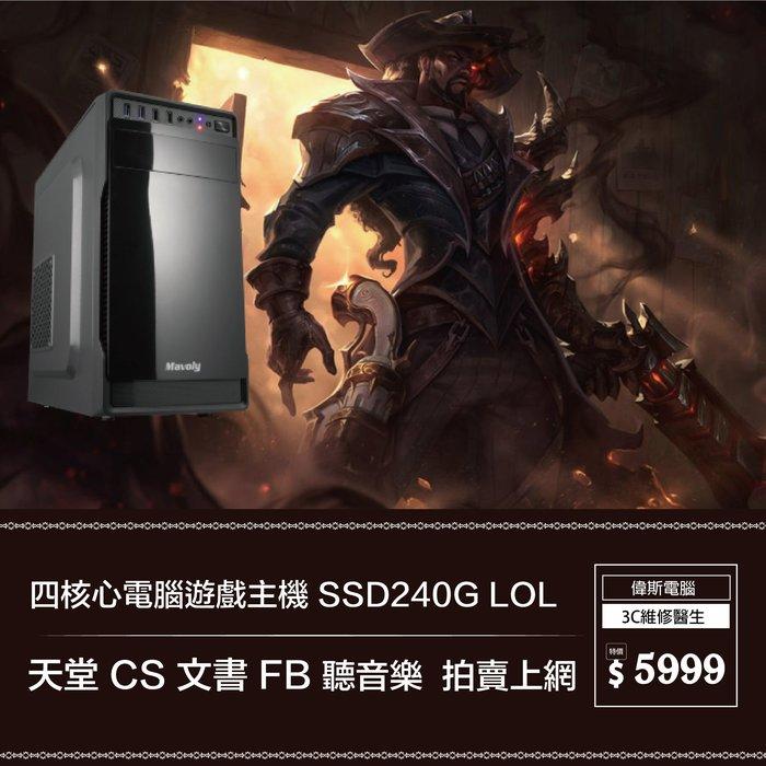 【偉斯電腦】 四核心電腦遊戲主機 SSD240G LOL 天堂 CS 文書 FB 聽音樂  拍賣上網