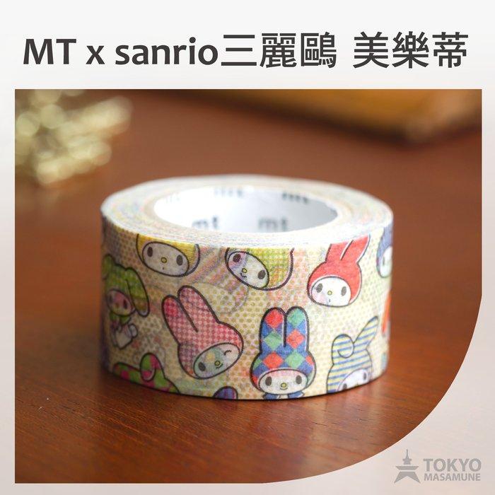 【東京正宗】日本 mt masking tape 紙膠帶 mt x sanrio 三麗鷗 聯名 限定款 美樂蒂