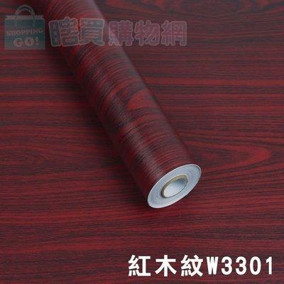 W3301 仿木紋PVC自黏式 壁貼 壁紙 地板/家具/櫥櫃/ 地板貼紙 防水材質 (1捲=45x1000公分)