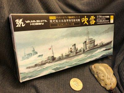 吹雪 Fubuki 限定版日本海軍驅逐艦, 模型, Yamashita社, 日本製