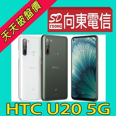 【向東-南港忠孝店】全新htc U20 8+256g 6.8吋 大電量18W快充手機攜碼台星499 手機8990元