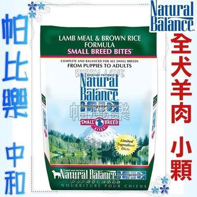 ◇帕比樂◇美國Natural Balance-羊肉糙米(小顆粒)全犬低敏12磅,WDJ推薦,