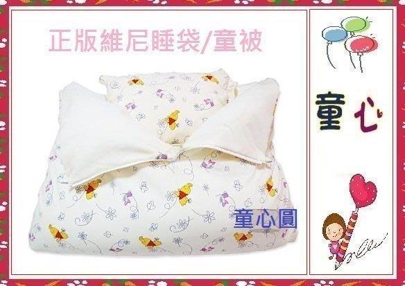 台灣製~精梳棉~維尼嬰兒睡袋◎童心玩具1館◎