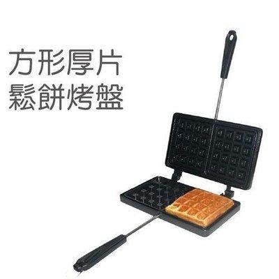 三箭牌 DIY 方形厚片鬆餅烤盤(WY-018)長方形烤盤.鬆餅器.模型烤盤 台灣製