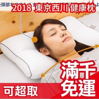 免運【新款 高/低款】日本 東京西川 健康枕 肩頸枕 睡眠 好眠舒眠 枕邊人 枕頭 人體工學❤JP Plus+