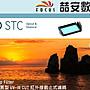 《喆安數位》STC Clip Filter UV- IR CUT  內...
