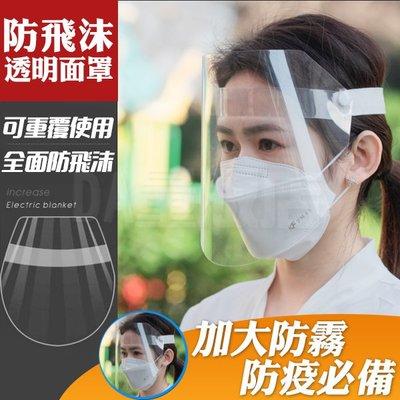 防疫透明面罩 防飛沫面罩 防疫面罩 [台灣現貨] 全臉防護 防護面罩 防飛沫 防疫 面罩 防口水飛沫 護臉面具 透明面罩