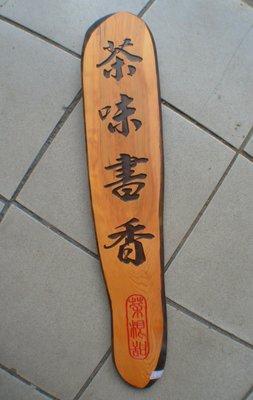 台灣雕刻大型台檜門聯掛飾-茶味書香~可作店頭門面招牌/神明聯/咖啡餐廳掛飾