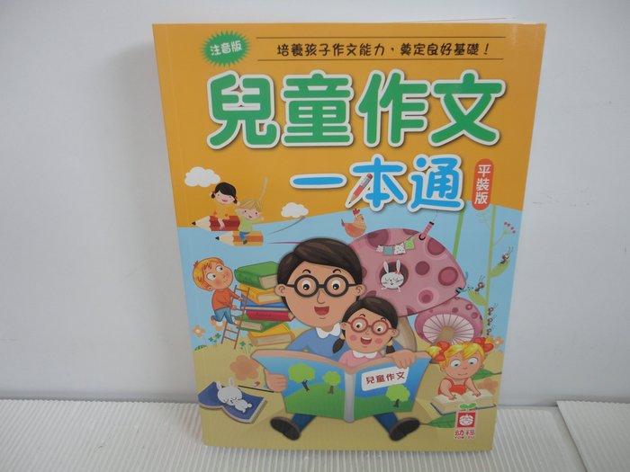比價網~~幼福【1467 兒童作文一本通(革新平裝版)】