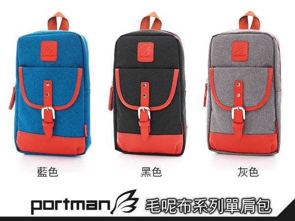 ◎包包的家◎PORTMAN 簡約單肩包 (三色任選) PM151131