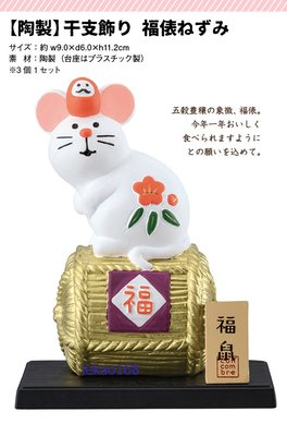 Decole concombre2020干支慶豐收鼠祝新年快樂 [新到貨   ]