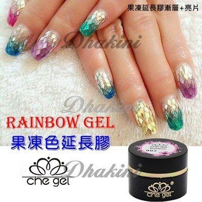 《Rainbow Gel果凍色延長膠》~立體果凍色半透明彩色的延長膠;RA系列有12色全套900元