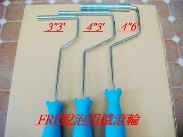 FRP材料小舖..脫泡用鐵滾輪..壓除玻璃纖維及樹脂中氣泡..只要250元