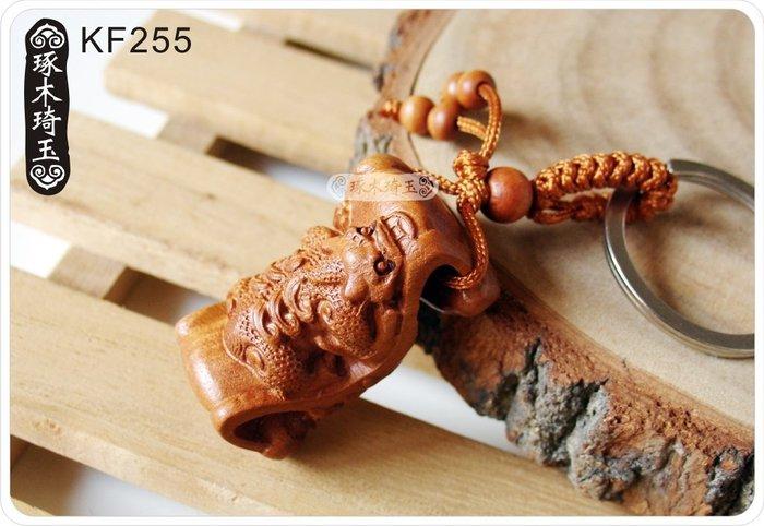 【琢木琦玉】KF255 桃木/棗木 如意貔貅 招財納福 鑰匙圈 *祈福木製選物