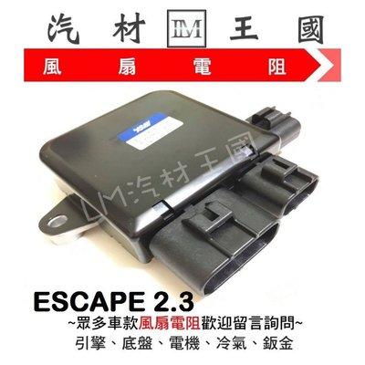 【LM汽材王國】 風扇電阻 ESCAPE 2.3 風扇控制器 水箱風扇馬達電阻 FORD 福特 特價優惠中