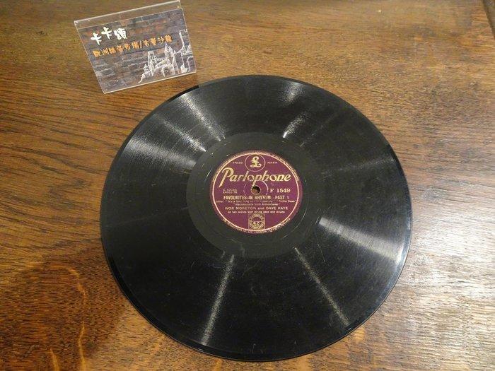 【卡卡頌 歐洲跳蚤市場/歐洲古董】荷蘭Parlophone_IVOR MORETON AND D十吋78轉 鋼琴黑膠唱片