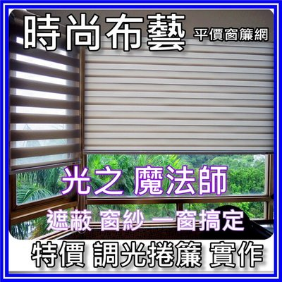 訂製窗簾 調光捲簾 75元 時尚布藝(...