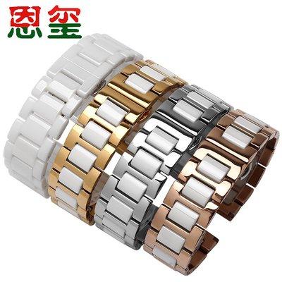 小花花精品店-恩璽間陶瓷手錶帶男女適配 卡西歐 天王 天梭 依波 芙麗 美度錶鏈