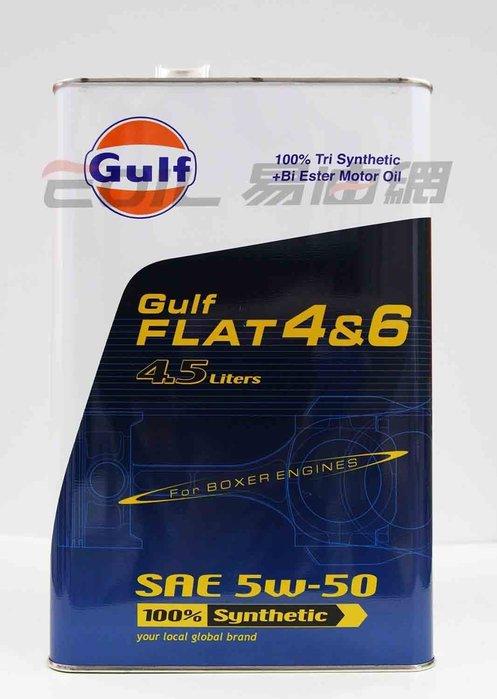 【易油網】Gulf FLAT 4&6 4.5L 海灣 三向酯 全合成機油 ENEOS HONDA
