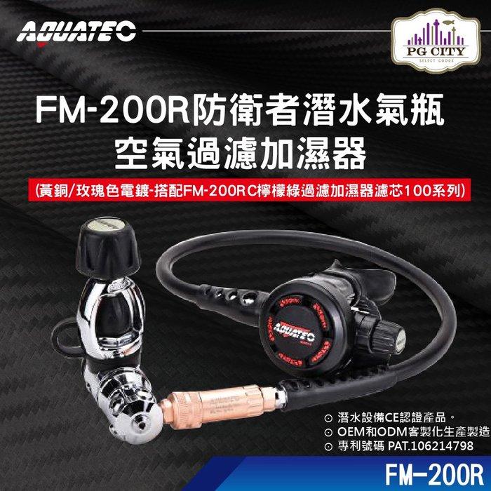 AQUATEC FM-200R防衛者潛水氣瓶空氣過濾加濕器(黃銅/玫瑰色電鍍搭配FM-200RC檸檬綠過濾加濕器濾芯 )