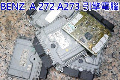賓士272  273引擎電腦 w203 w204 w207 w164 w211  w212  w221汽車電腦 包含編程